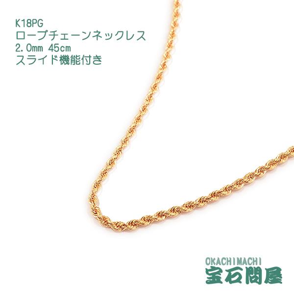 K18PG ロープチェーン ネックレス 2.0mm幅 45cm 長さ調節可能 スライドアジャスター付き 刻印 ピンクゴールド 18金 新品 022