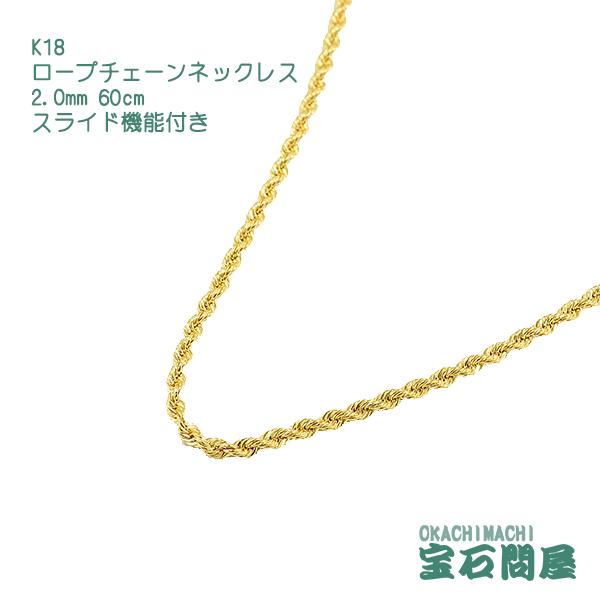 K18 ロープチェーン ネックレス 2.0mm幅 60cm 長さ調節可能 スライドアジャスター付き 刻印 ゴールド 18金 メンズ 新品 022