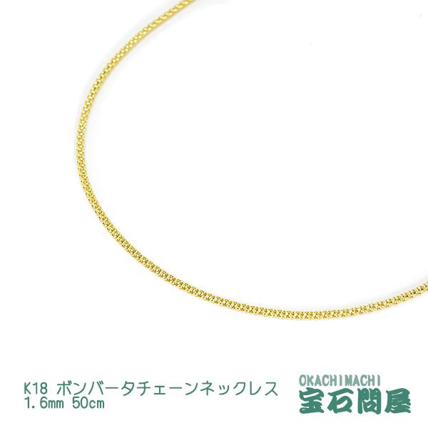 K18 ボンバータチェーン ネックレス 1.6mm幅 50cm スライド機能付き 刻印付き ゴールド 18金 新品 045