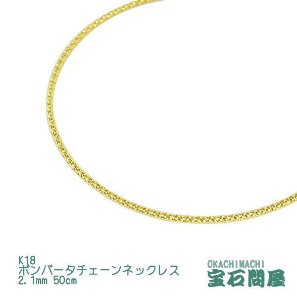 K18 ボンバータチェーン ネックレス 2.1mm幅 50cm スライド機能付き 刻印付き ゴールド 18金 新品 060