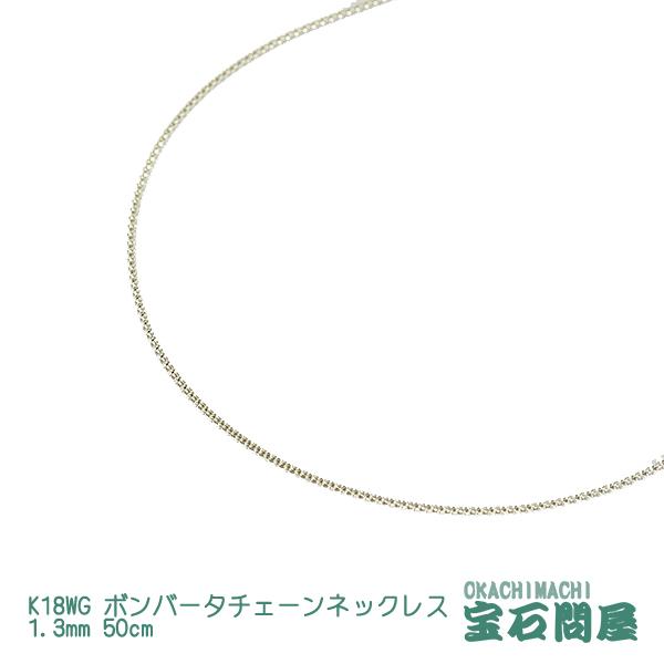 K18WG ボンバータチェーン ネックレス 1.3mm幅 50cm スライド機能付き 刻印付き ホワイトゴールド 18金 新品 040