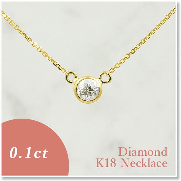 ダイヤモンド ネックレス 一粒 0.1カラット K18 アズキチェーン バイザヤード タイプ プレゼントに 新品