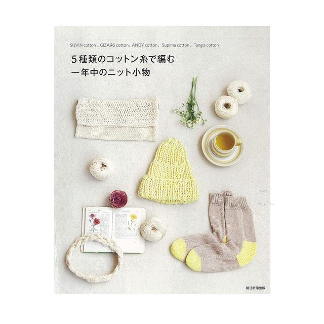 書籍 5種類のコットン糸で編む一年中のニット小物 朝日新聞出版 好評受付中 _b1j M 新色追加して再販
