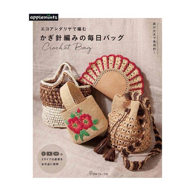 最安値 書籍 底が丈夫で実用的 エコアンダリヤで編む かぎ針編みの毎日バッグ _b1j 日本ヴォーグ社 M 激安☆超特価