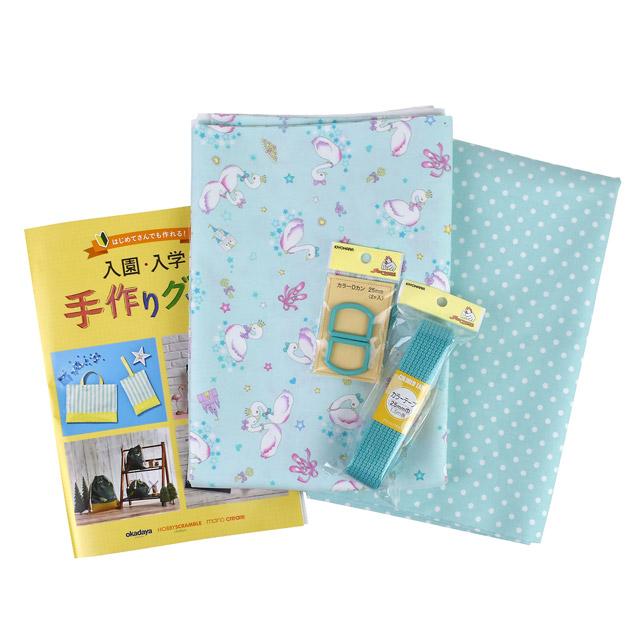 入園入学材料セット スワン柄のマチつきレッスンバッグとうわばき入れ ミント (B)_ec_