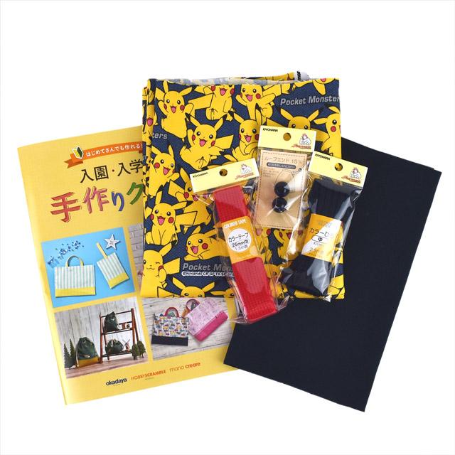 入園入学材料セット ピカチュウの持ち手つき体操着袋 紺 (B)_ec_