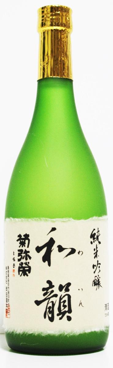 菊弥栄純米吟醸 和韻 【720ml】