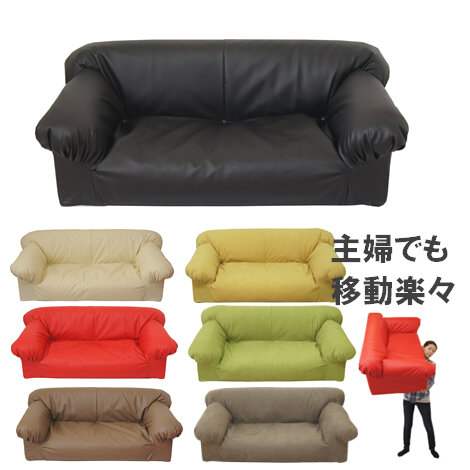 【送料無料】カジュアルソファー(ウレタンソファ)2P・二人掛け・日本製・軽量で移動も簡単です。7色からお選びいただけます。