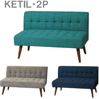 【送料無料・一部地域を除く】KETIL・ケティルシリーズ・天然木製ソファ・ダイニング・かわいい・おしゃれ・一人暮らしのお部屋にも。北欧風・モダン・シンプル・暖かいブラウン・グリーン・ネイビー・グレー・脚取り外し可能・ロータイプ・組合せ自由・2Pソファ