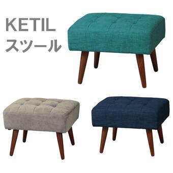 【送料無料・一部地域を除く】KETIL・ケティルシリーズ・天然木製ソファ・ダイニング・かわいい・おしゃれ・一人暮らし・北欧風・モダン・シンプル・暖かいブラウン・グリーン・ネイビー・グレー・脚取り外し可能・ロータイプ・組合せ自由・スツール・オットマン