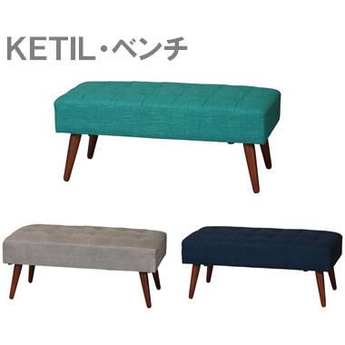 【送料無料・一部地域を除く】KETIL・ケティルシリーズ・天然木製ソファ・ダイニング・かわいい・おしゃれ・一人暮らしのお部屋にも。北欧風・モダン・シンプル・暖かいブラウン・グリーン・ネイビー・グレー・脚取り外し可能・ロータイプ・組合せ自由・ベンチ