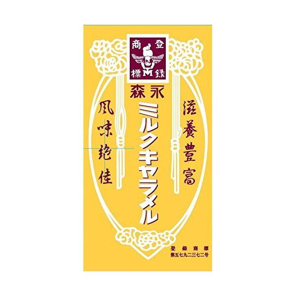 滋養豊富 風味絶佳 百貨店 百貨店 森永製菓 ミルクキャラメル 12粒×10箱