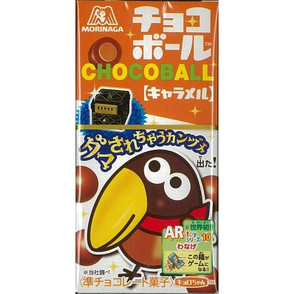 人気のチョコボール 森永製菓 チョコボール キャラメル 28g×20箱 売店 本物◆