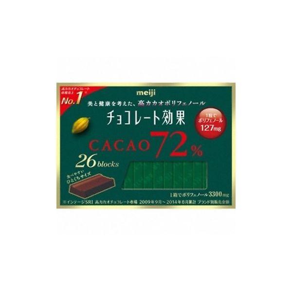 美と健康を考えた 高カカオポリフェノール 明治 チョコレート効果カカオ72% 情熱セール ×6個 26枚 送料0円 130g