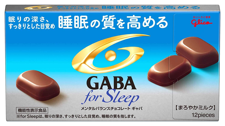 睡眠の質を高める 江崎グリコ GABA ※アウトレット品 ギャバ まろやかミルクチョコレート 食品 フォースリープ 50g×10個 モデル着用&注目アイテム