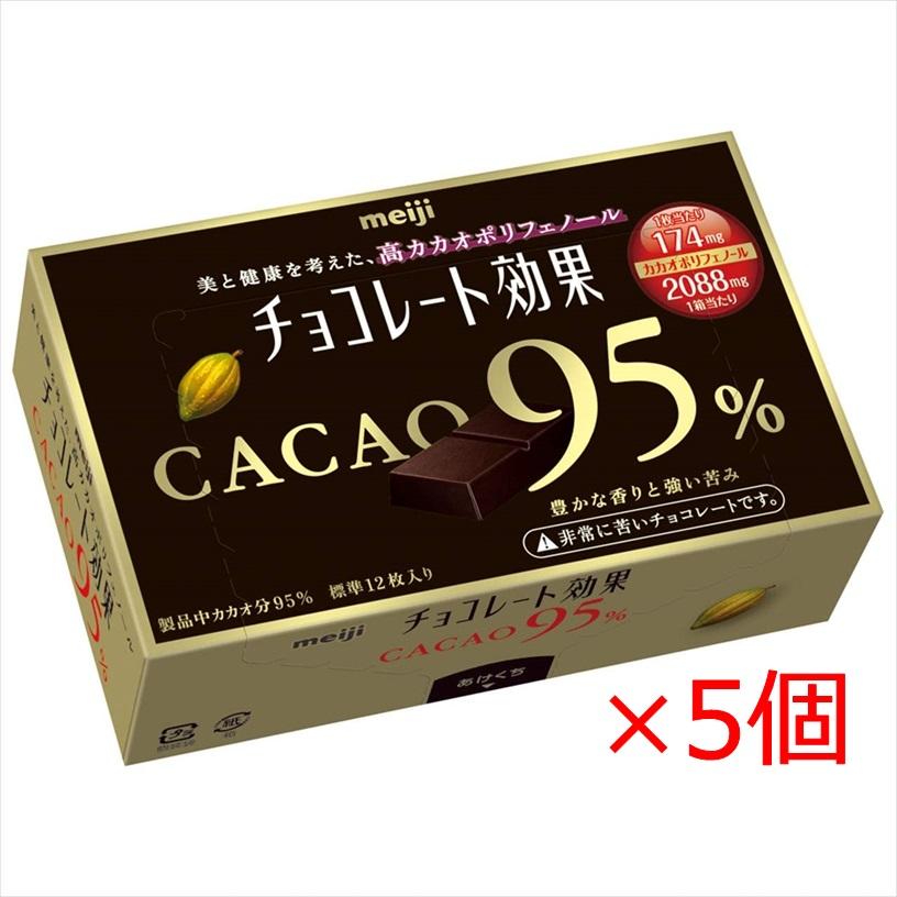 美と健康を考えた 高カカオポリフェノール 再入荷 予約販売 明治 チョコレート効果カカオ95%BOX 60g×5個 低廉
