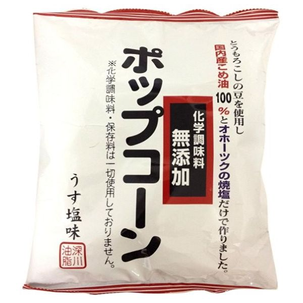 科学調味料無添加 深川油脂工業 65g×12袋 《週末限定タイムセール》 化学調味料無添加ポップコーンうす塩味 全国どこでも送料無料