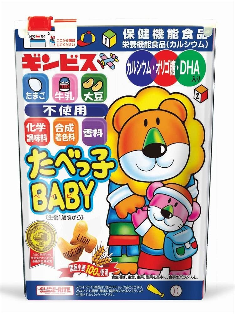 生後一歳頃から 訳あり商品 ギンビス 63g×8個 最新 たべっ子BABY袋