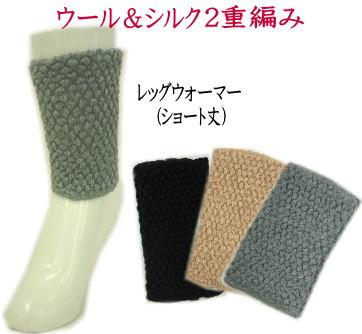 超激安 ウール 毛混 シルク 絹 の二重編みで さらにカプサイシン加工であったか の2重編みレッグウォーマー 冷えとりにも最適 ショート 最安値 F-3レッグウォーマー 2重編み