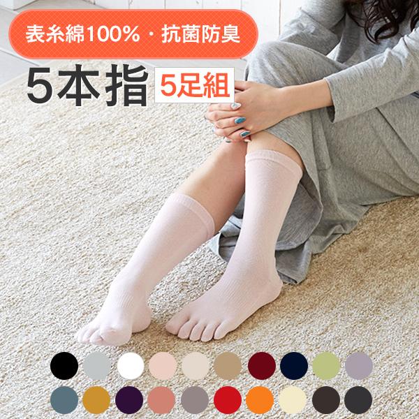 ゆるめで履きやすい5本指ソックス、レディース向けのおすすめは?