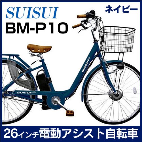 26インチ電動アシスト自転車 軽快車シマノ製3段変速 SUISUI BM-P10NV(ネイビー)カイホウ/ミムゴ【送料無料】