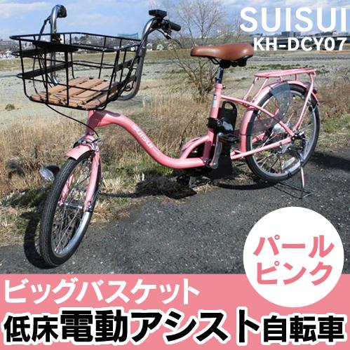 ビッグバスケットタイプ低床電動アシスト自転車 20/24インチ 6段ギア SUISUI KH-DCY07-PK(パールピンク)カイホウ/ミムゴ【送料無料】電動自転車 女性にも乗りやすい 荷物が多く入る