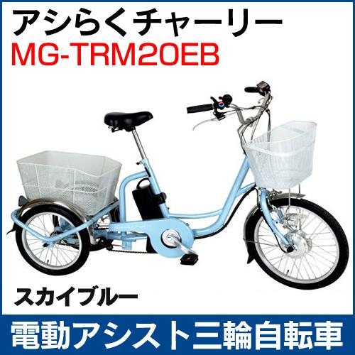 電動アシスト三輪自転車 アシらくチャーリー MG-TRE20EB(スカイブルー)ミムゴ 【送料無料】