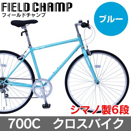 【送料無料】ミムゴ FIELD CHAMP クロスバイク700CMG-FCP700CF-BL(ブルー)差込みハンドル・6段変速