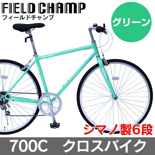 【送料無料】ミムゴ FIELD CHAMP クロスバイク700CMG-FCP700CF-GR(グリーン)差込みハンドル・6段変速