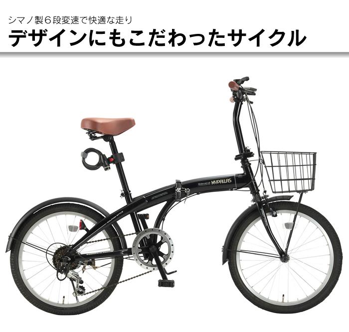 マイパラス 折畳自転車20インチ・6段ギア・オールインワン HCS-01-BK(ブラック)【送料無料】おりたたみ自転車 バスケット ライト カギ