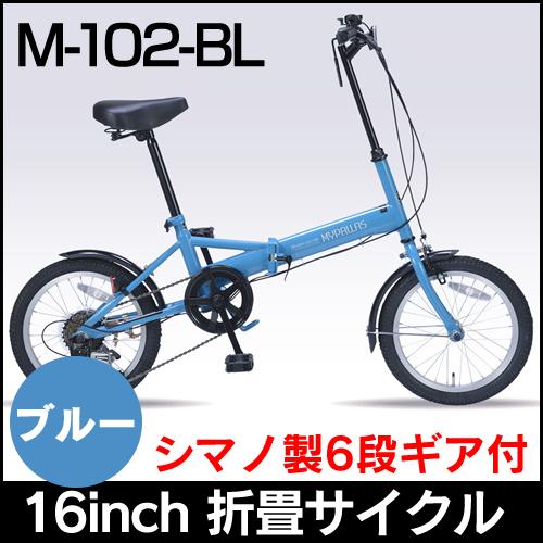 マイパラス 折りたたみ自転車16インチ・6段ギア付き M-102-BL (ブルー) 折畳自転車【送料無料】