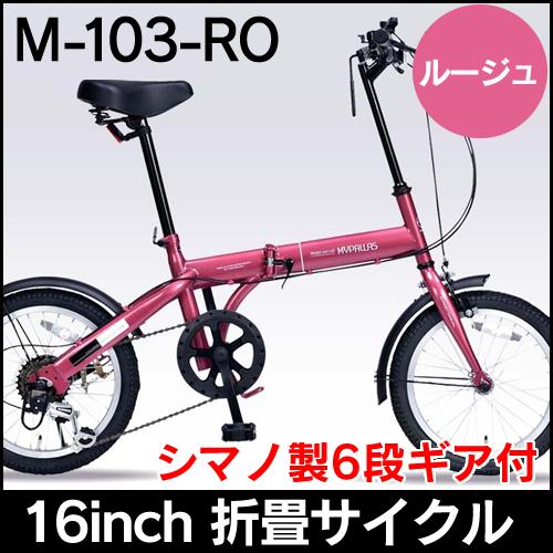 【セール】マイパラス 折りたたみ自転車16インチ・6段ギア付き M-103-RO (ルージュ) 折畳自転車【送料無料】