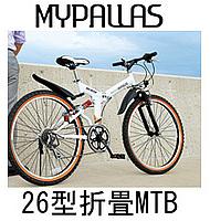 輝く高品質な マイパラス MTB マウンテンバイク M-670-W ホワイト MTB マイパラス 折畳ATB ホワイト 26型6段【送料無料】折りたたみ 26インチ, キクチシ:2063b606 --- business.personalco5.dominiotemporario.com