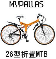 マイパラス マウンテンバイク M-670-OR オレンジ MTB 折畳ATB 26型6段 【送料無料】折りたたみ 26インチ