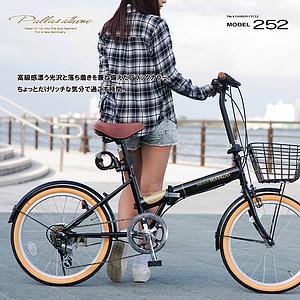 マイパラス 20型 6段 カギ ライト付き 折りたたみ自転車 M-252-BK ブラック 【送料無料】