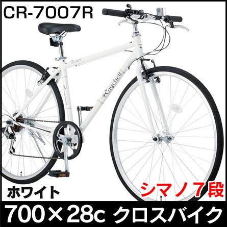【送料無料】Raychell クロスバイク 700×28CCR-7007R【ホワイト】シマノ製7段ギア