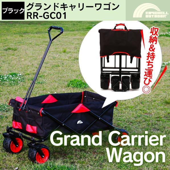 RAYCHELL/レイチェル グランドキャリアワゴン RR-GC01(ブラック)【送料無料】アウトドア オオトモ 折りたたみ式 OUTDOOR キャリーワゴン