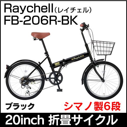 レイチェル 20インチ折りたたみ自転車FB-206R 24213 ブラック 【送料無料】オオトモ