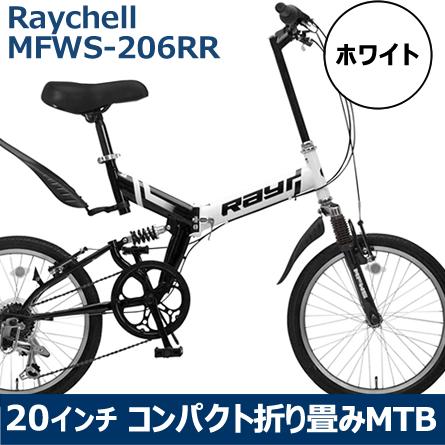 【送料無料】Raychell コンパクトMTB 20インチMFWS-206RR(ホワイト/ブラック)6段ギア 折り畳み自転車 オオトモ シティライド