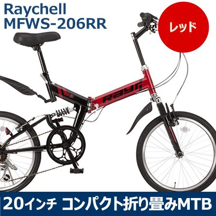 【送料無料】Raychell コンパクトMTB 20インチMFWS-206RR(レッド/ブラック)6段ギア 折り畳み自転車 オオトモ シティライド