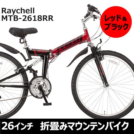 MTB-2618RR 【送料無料】レイチェル MTB レッド/ブラックRaychell【Wサス付き26インチ18段変速折り畳みマウンテンバイク】オオトモ