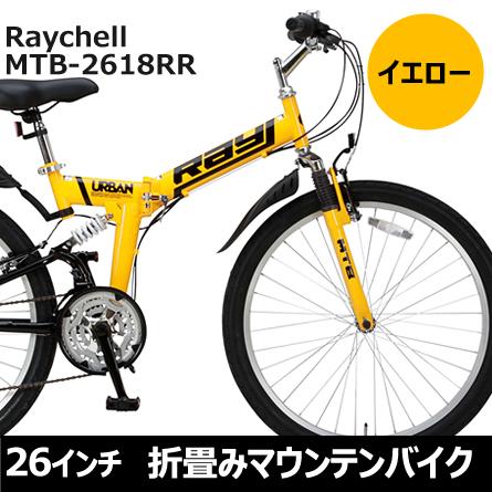 【送料無料】レイチェル MTB MTB-2618RR イエローRaychell【Wサス付き26インチ18段変速折り畳みマウンテンバイク】オオトモ