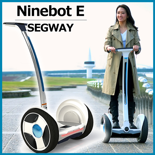 Ninebot E(ナインボット エリート) ホワイトセグウェイ 電動一輪車 21955 立ち乗りロボット【送料無料】オオトモ