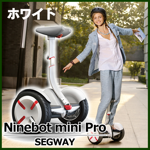 正規品 Ninebot mini Pro(ナインボット ミニ プロ) 【ホワイト】セグウェイ 電動一輪車 31091【送料無料】オオトモ