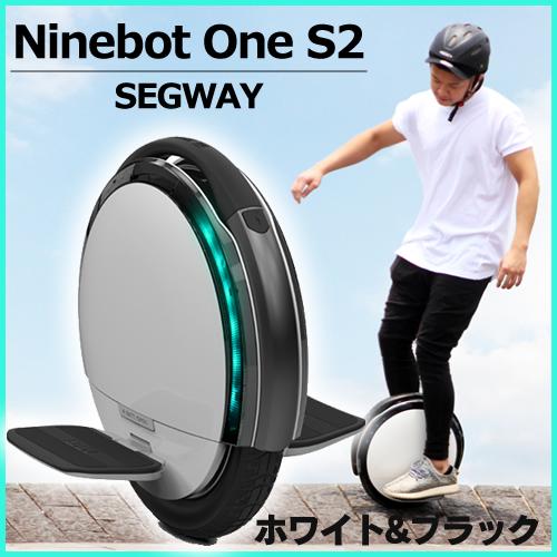 正規品 Ninebot One S2(ナインボットワン エスツー) セグウェイ 電動一輪車 33139【送料無料】オオトモ