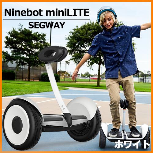 正規品 Ninebot SEGWAY mini LITE(セグウェイ ミニライト) 【ホワイト】36724【送料無料】オオトモパーソナルモビリティ ナインボット 電動一輪車 エクストリームスポーツ アーバン・スポーツ