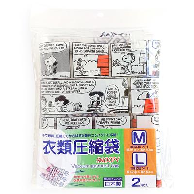 スヌーピー 付与 衣類圧縮袋 MLセット !超美品再入荷品質至上! コミック 旅行グッズ 圧縮袋 旅行 衣類