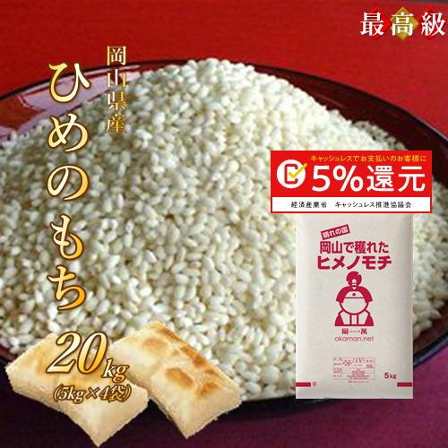 ヒメノモチ 20kg 令和元年岡山産 (5kg×4袋) もち米 送料無料