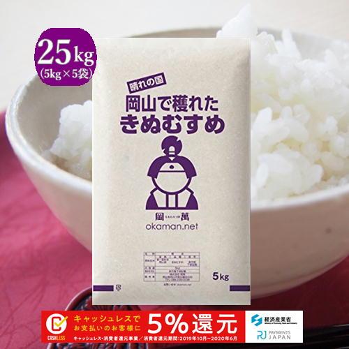 新米 お米 25kg きぬむすめ 令和元年岡山産 (5kg×5袋) 送料無料