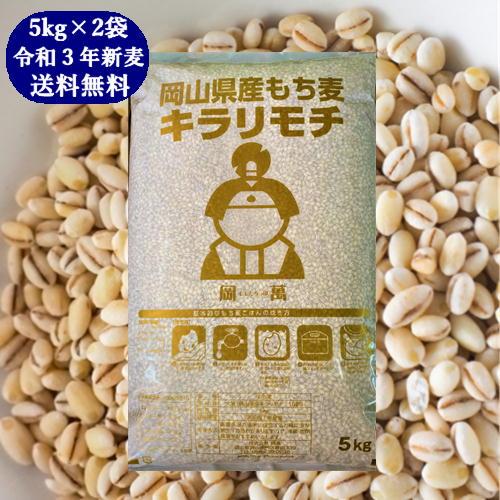 格安 価格でご提供いたします 令和3年産 もち麦 国産 100% ダイエット 全国送料無料 日本 北海道 沖縄は配送不可 令和3年 5kg×2袋 送料無料 キラリもち麦 国産100% 10kg 岡山県産 新麦